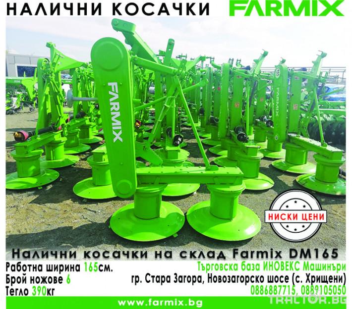 Косачки Навесна дискова косачка  FARMIX DM 165 0 - Трактор БГ